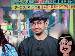 鈴木裕之(コートジボワール・アイドルと結婚)の経歴は?ニャマカンテとの馴れ初めは?【激レアさん】
