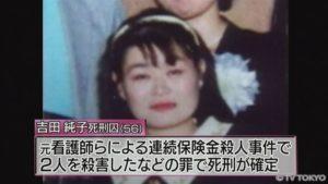 吉田純子(福岡保険金殺人事件犯人)のWIKIや性格 …