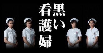 吉田純子(元看護師・保険金・洗脳)の事件、森功(黒い看護婦)が接見や手紙で知った真相は?【マサカの衝撃事件】