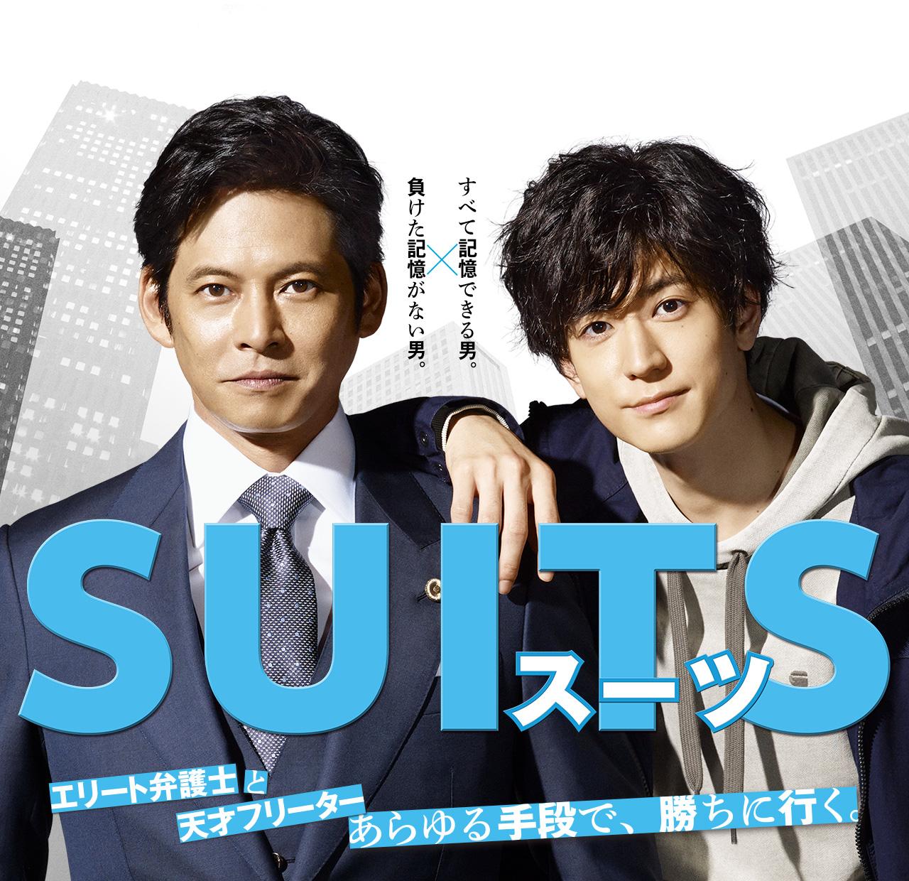 スーツ(月9・織田裕二)10月15日・第二話のあらすじ・ネタバレ!出演しているキャスト(俳優)は誰?