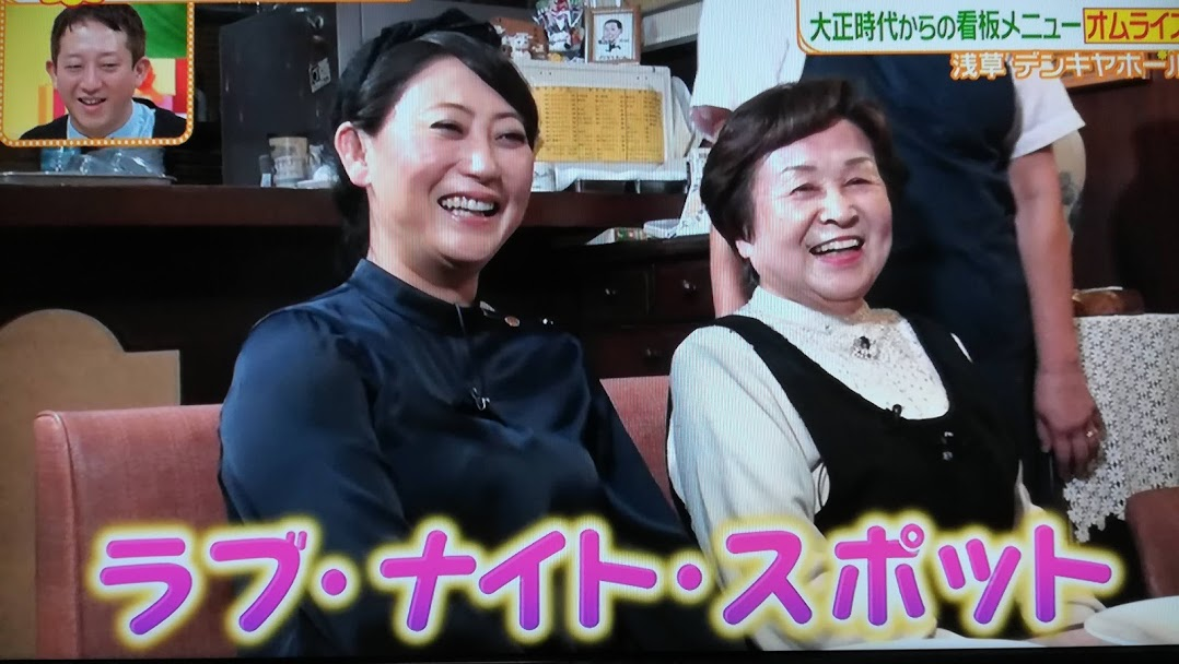 ヒルナンデス(浅草・デンキヤホール)のオムライスレシピ(作り方)と名物女将!東八郎も通ったお店の場所など!