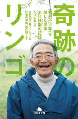 木村秋則(奇跡のリンゴ)は現在がん?極貧生活とは?妻や子供、リンゴの購入方法も!【爆報THEフライデー】