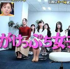 女子アナ学 出演者(学院生)のプロフィール!第一回(一次オーディション)のあらすじネタバレ、吉川美代子先生が絶賛は誰?