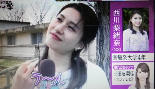 【女子アナ学】で「フェイクニュース」と激怒されたのは誰?東武動物公園での中継リポート
