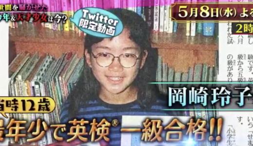岡崎玲子は結婚してる?【英検1級】最年少合格で現在の職業は弁護士!