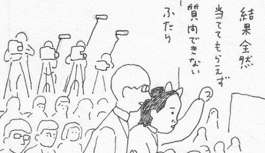 柿沼しのぶさん、山里亮太さんと蒼井優さんの結婚会見に突撃の巻