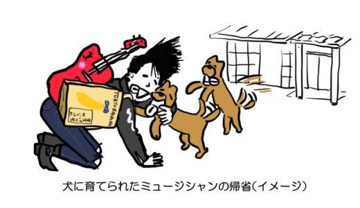 中村一義は犬に育てられたミュージシャン!生い立ち年齢、楽曲は?【アウトデラックス】